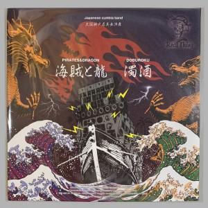 Real Thing (Japanese  Cumbia Band) - Pirates & Dragon